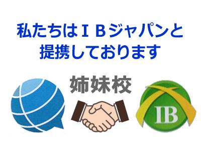 徳島の英会話、英検のための塾、まるで留学