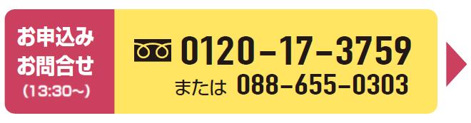 徳島の英会話スクール、英検対応、英語力アップ