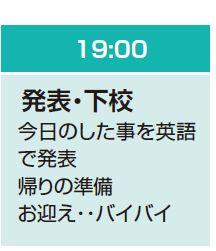 徳島県の英会話スクール、英語力アップは徳島第一英語村